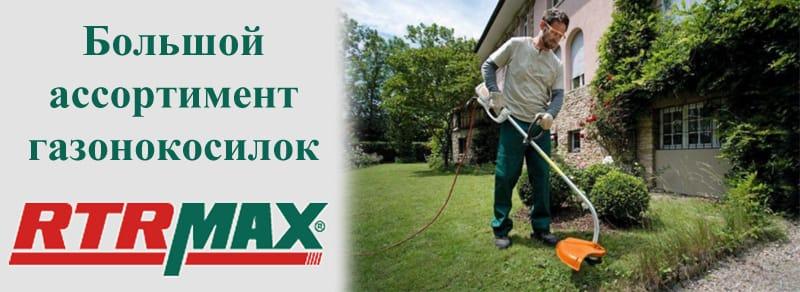 газонокосилки RTRMAX