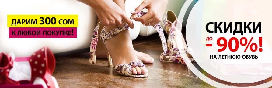 Успей купить обувь со скидками до 90%!