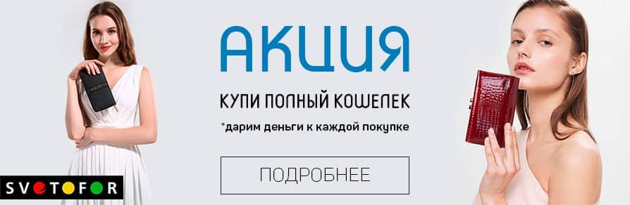 kupi-polnyi-koshelek