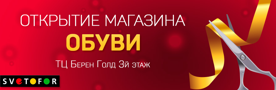 Долгожданное открытие обувного отдела от интернет-гипермаркета Svetofor