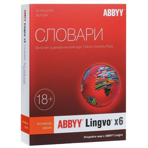 ABBYY Lingvo x6 Английская Домашняя версия Full (коробка)